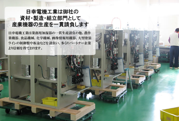 Why Contract Manufacturing to Us?